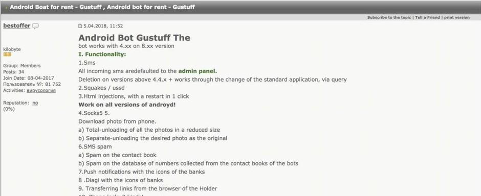 Gustuff New Android Banking Trojan
